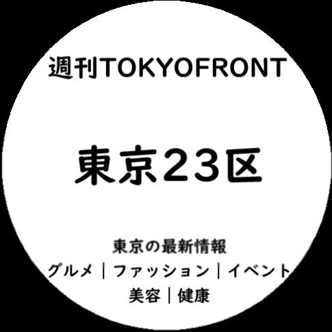 週刊TOKYOFRONT 東京の最新情報・最先端情報を発信|週刊東京フロント